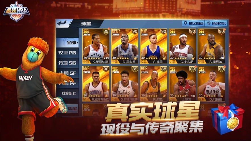 最强NBA官网体验服下载