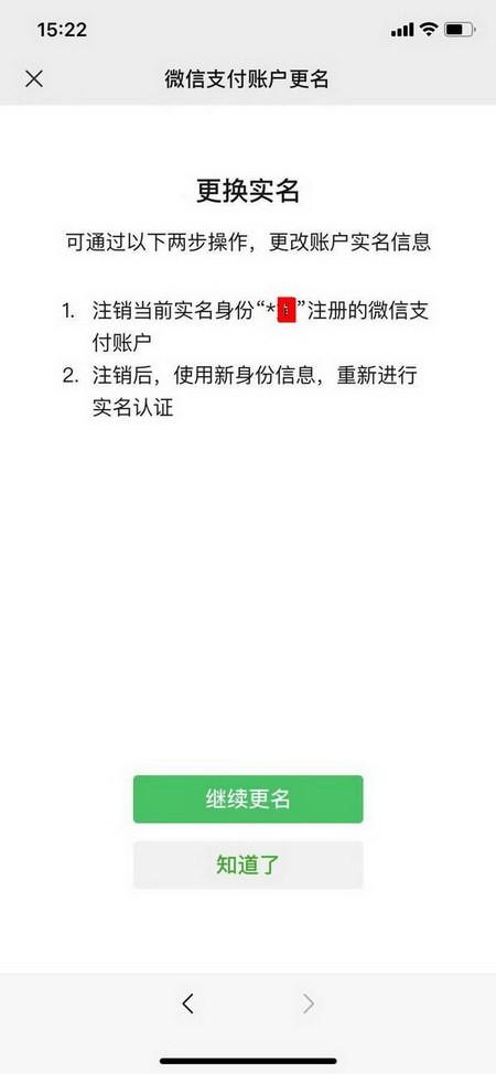 王者荣耀怎么改实名认证手机qq微信?王者荣耀改实名认证方法
