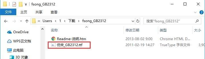 仿宋gb2312字体安装包