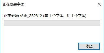 仿宋gb2312字体官方版