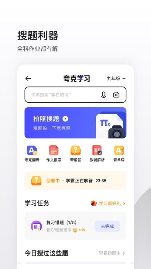 夸克浏览器app下载