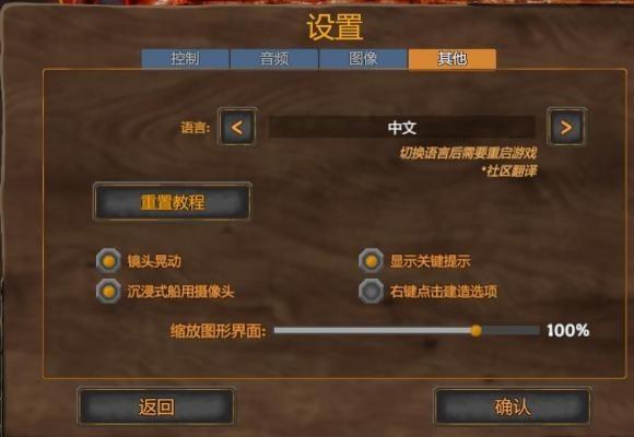 英灵神殿怎么设置中文?英灵神殿中文设置修改方法