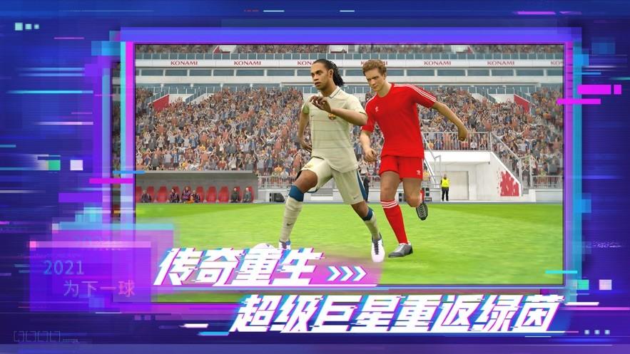 实况足球2021网易版官网下载