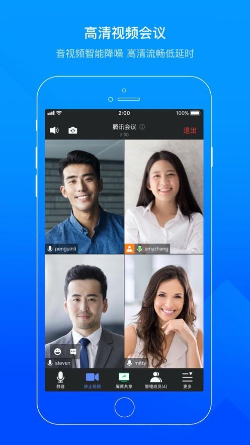 腾讯会议app官网