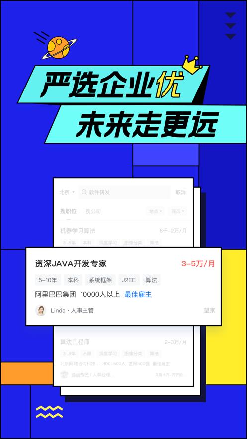 智联招聘app下载安装最新版