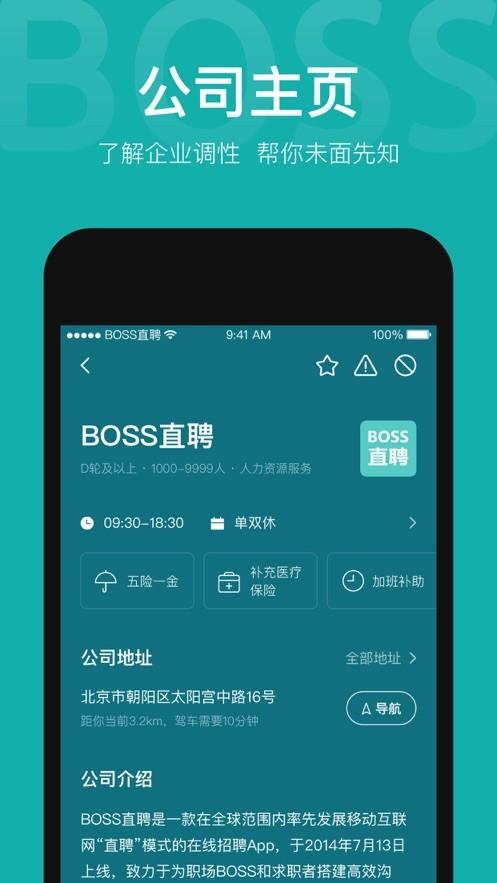 boss直聘app下载
