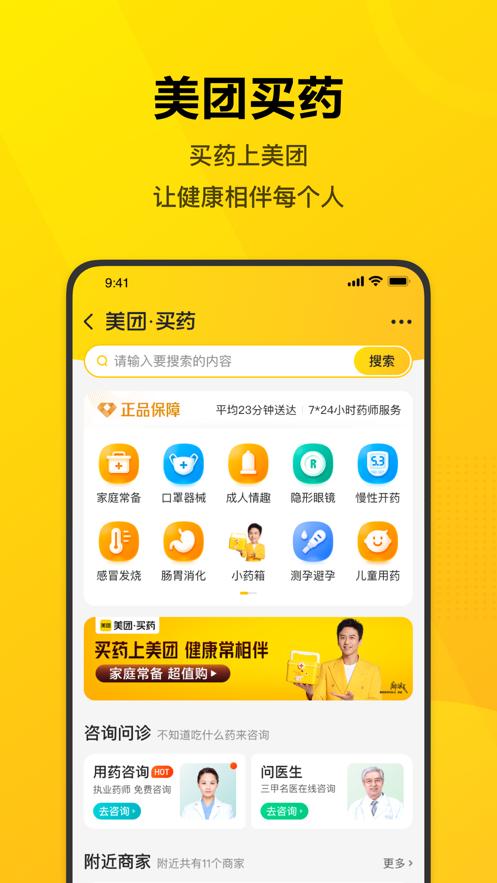 美团app下载安装