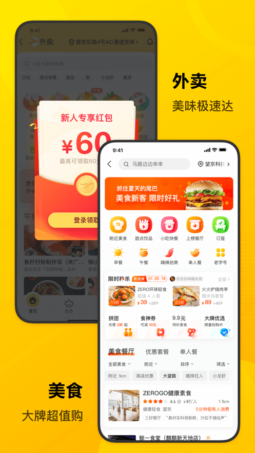 美团app官方版下载