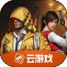 和平精英云游戏app