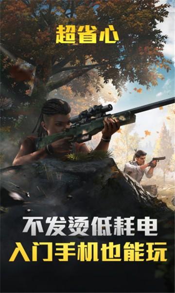 和平精英云游戏下载