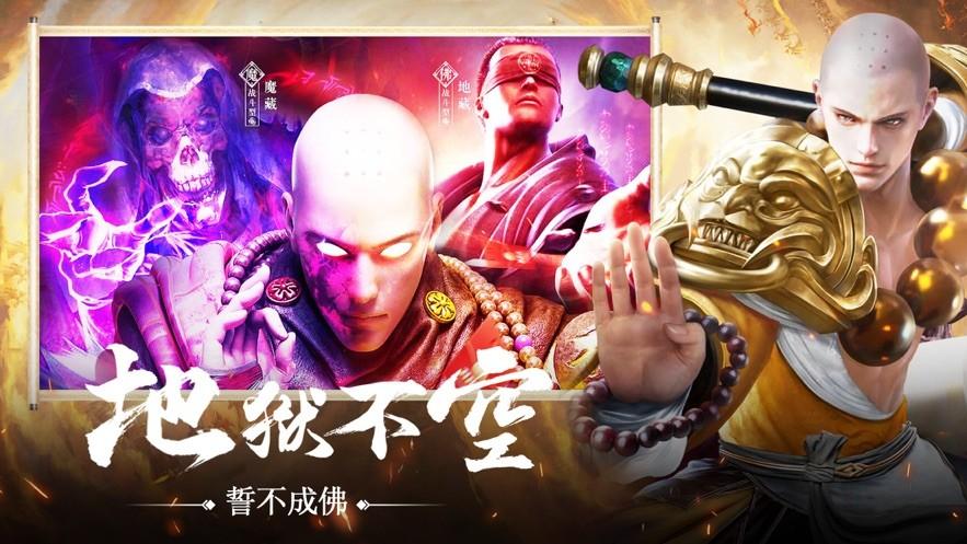 地藏传说九天伏魔官网下载