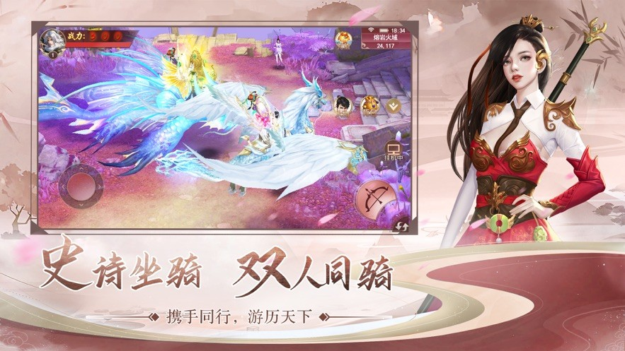 紫府苍穹手游官网