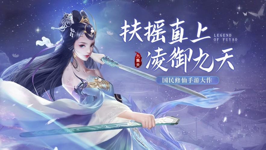 紫府苍穹手游官网下载