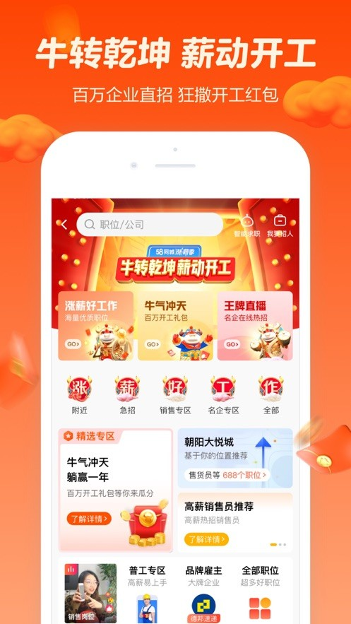 58同城app官网下载
