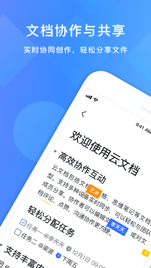 飞书app下载
