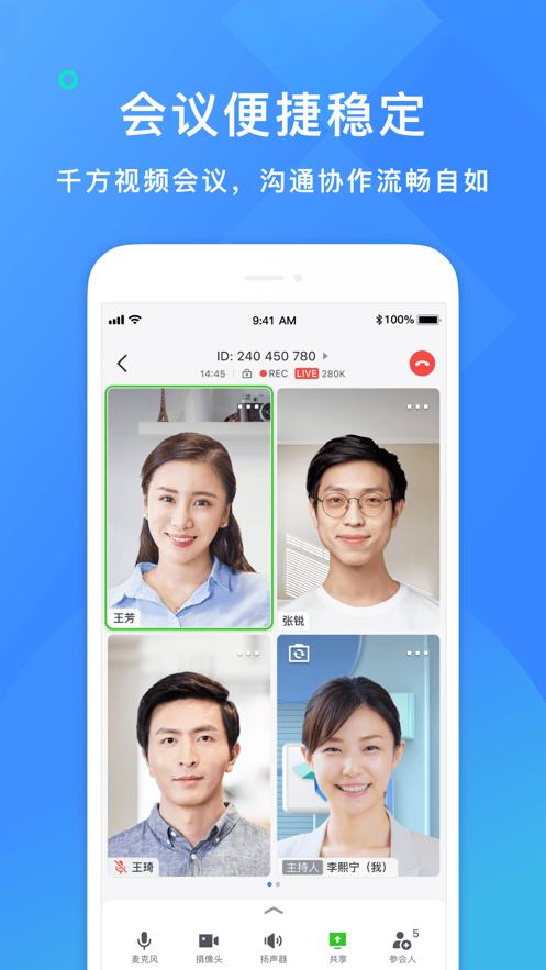 飞书app官网下载最新版