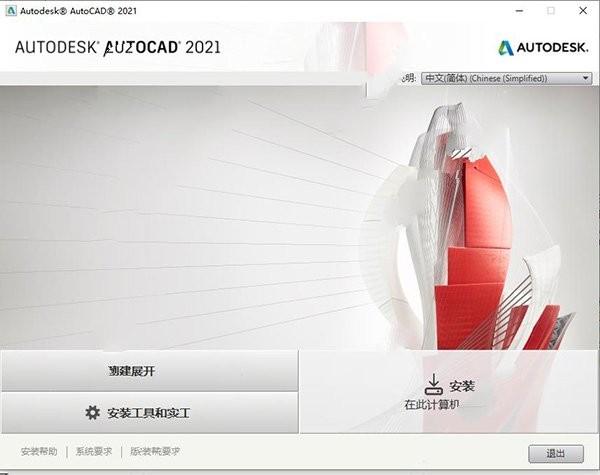 autocad2021中文下载免费版下载