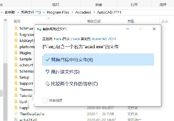 autocad2021中文下载免费