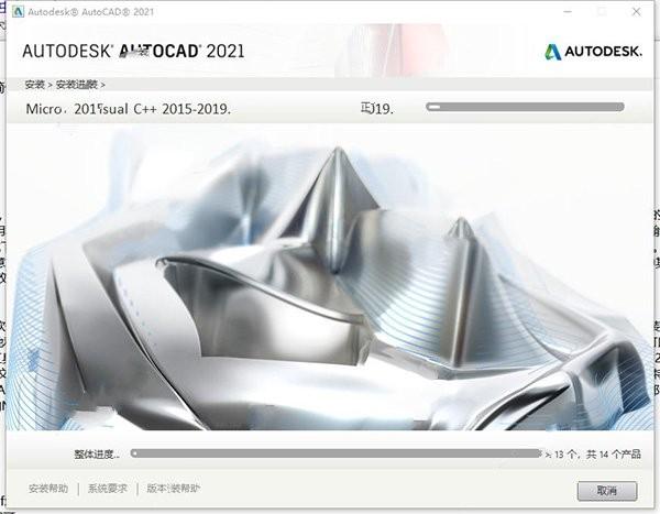 autocad2021免费下载中文版