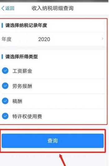 个人所得税app下载安装官方
