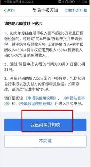个人所得税app怎么退税?怎么操作?个人所得税app退税流程1