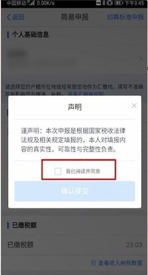 个人所得税app怎么退税?怎么操作?个人所得税app退税流程3
