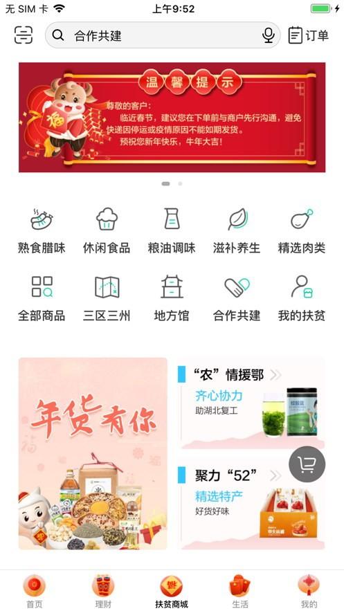 农业银行app官网下载最新版本