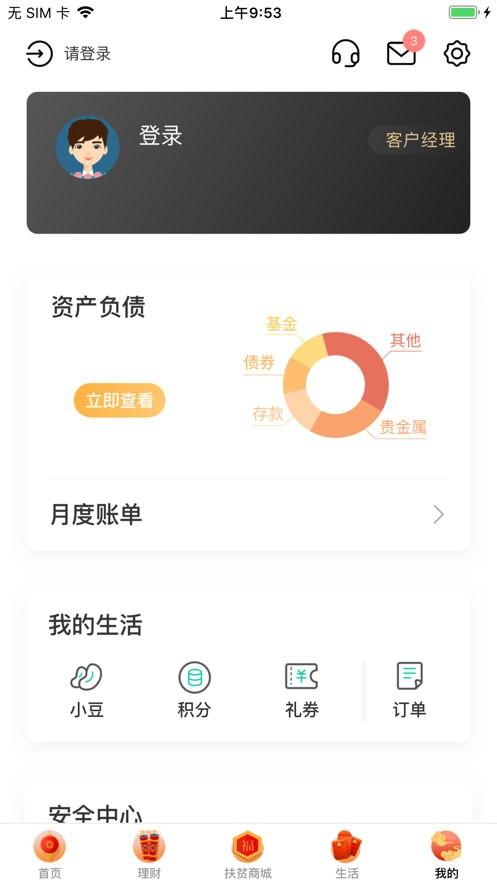 农业银行app官网下载掌上银行