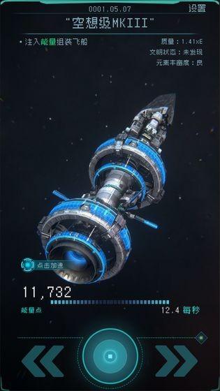 逐光启航免费游戏能量最新下载