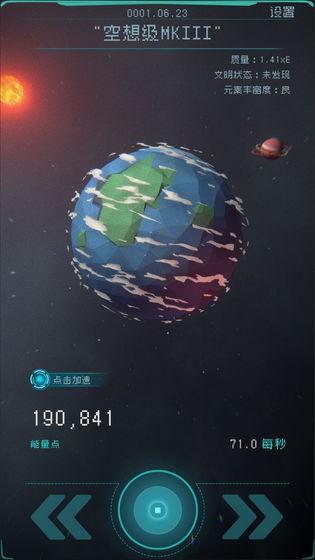 逐光启航免费游戏能量1.2.16