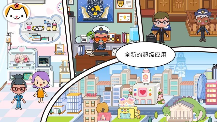 米加小镇:世界(最新版)下载