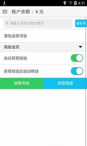 易码平台app