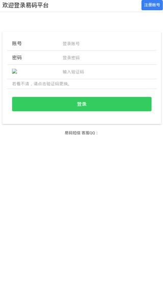 易码平台app官方下载