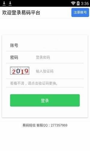 易码平台app官方下载安卓