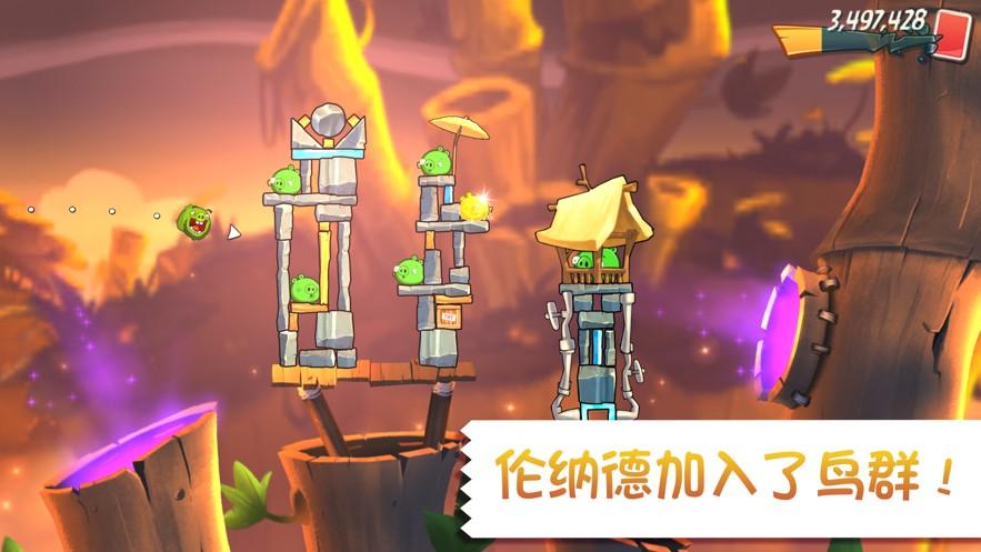 愤怒的小鸟2游戏正版下载