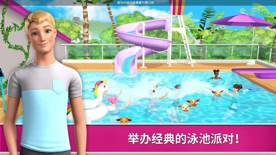 芭比梦幻屋冒险免费