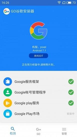 谷歌安装器小米专用版