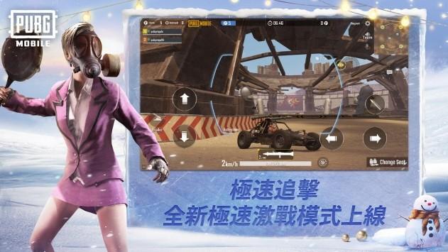 pubg mobile国际服官方安卓版下载