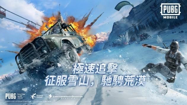 pubg mobile官方下载