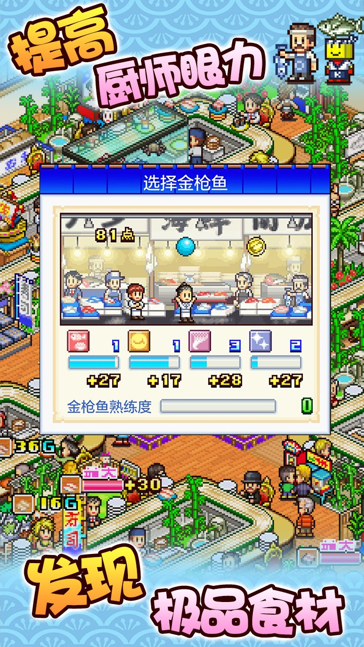 海鲜寿司物语免费游戏寿司币
