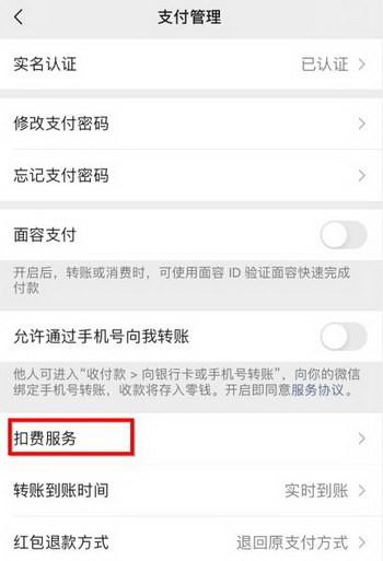 微信自动扣费怎么关闭2021?微信自动扣费怎么关闭订阅服务方法1