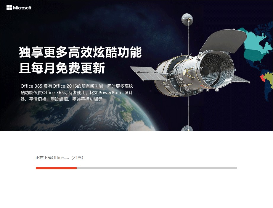 office2021官方下载免费