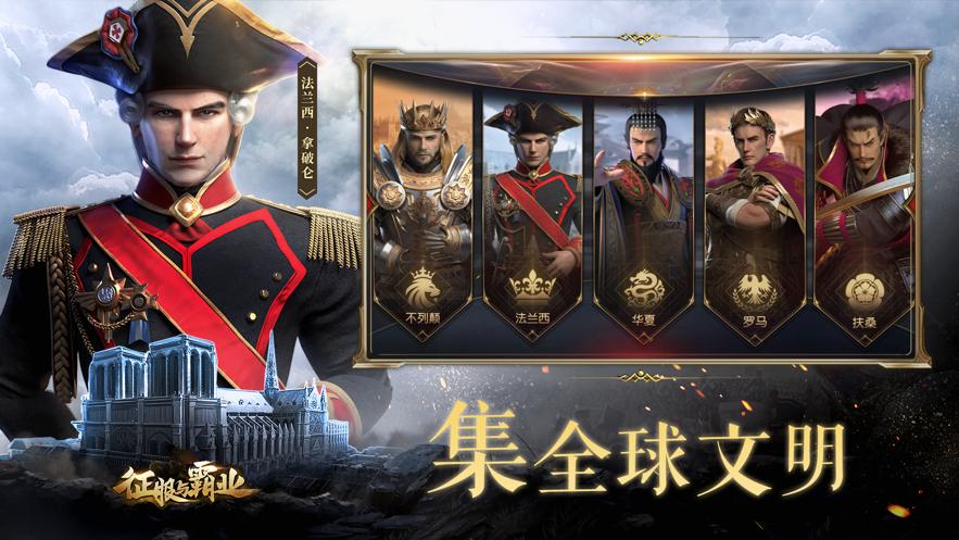 征服与霸业游戏下载