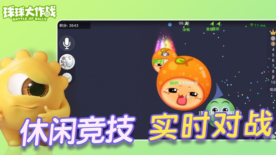 球球大作战免费无限金蘑菇2021下载