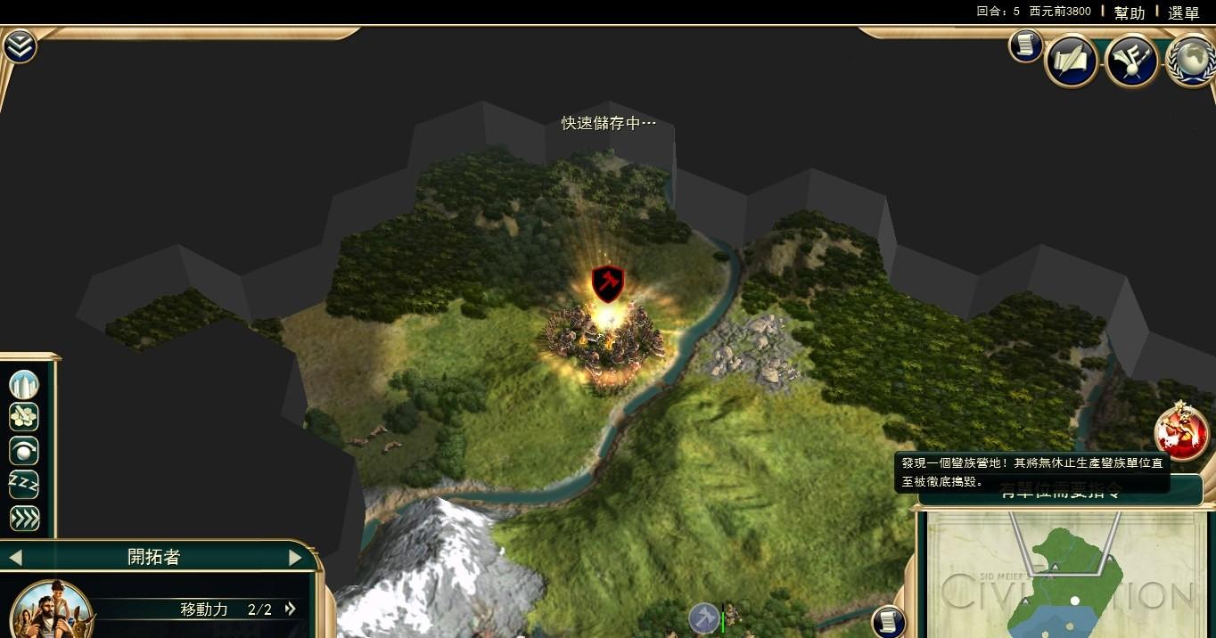 文明5中文版下载