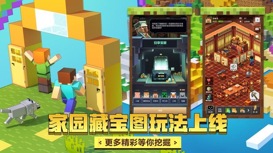 我的世界游戏中文版下载