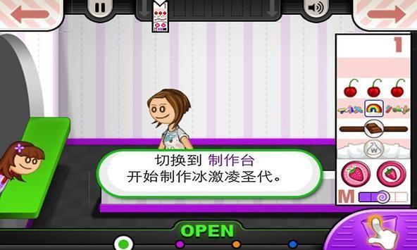 老爹冰淇淋店中文版免费下载