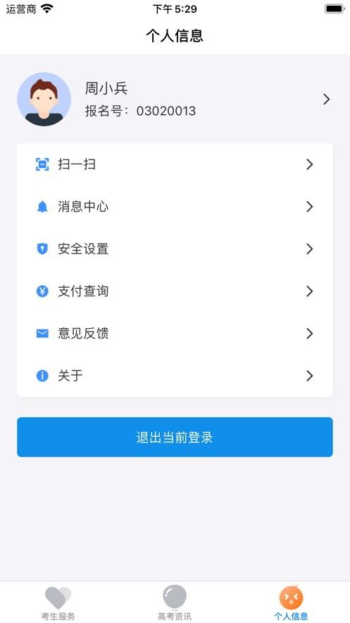 潇湘高考app官网下载