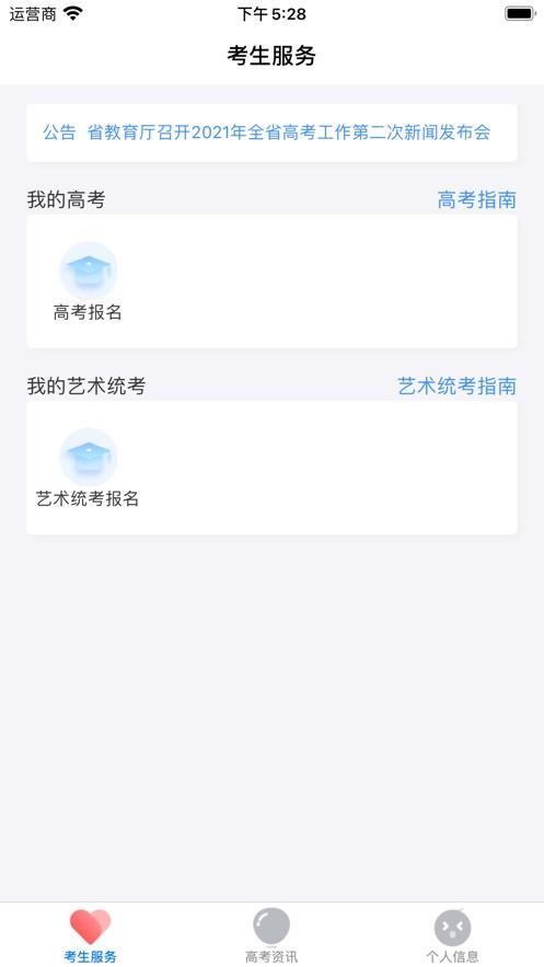 潇湘高考app官网