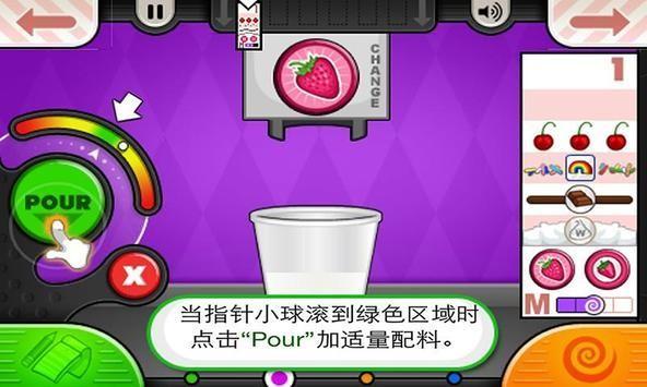 老爹冰淇淋店中文版手机下载